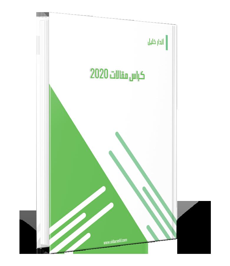 2d 2020 copy